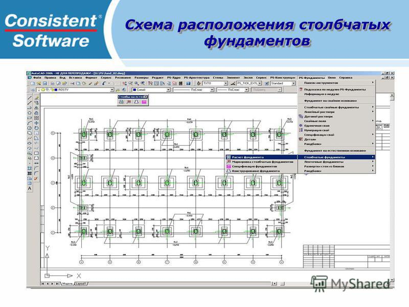 Схема расположения столбчатых фундаментов