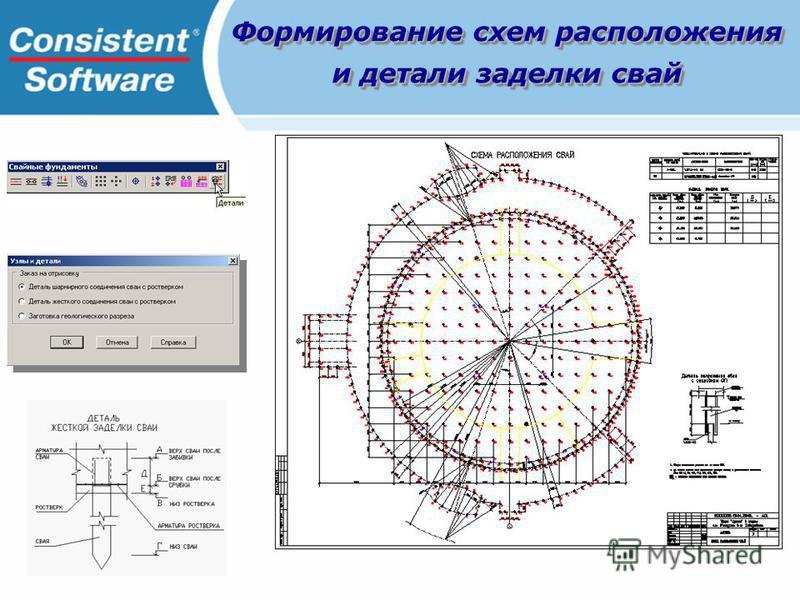 Формирование схем расположения и детали заделки свай Формирование схем расположения и детали заделки свай