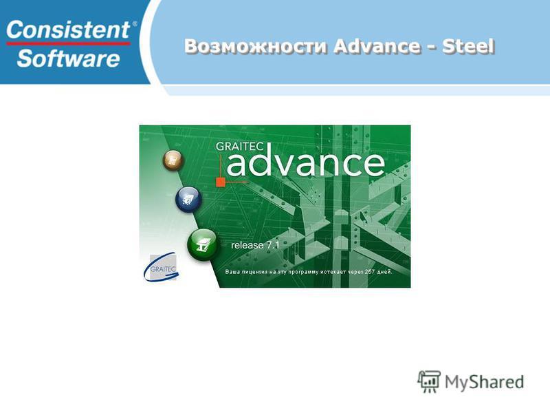Возможности Advance - Steel