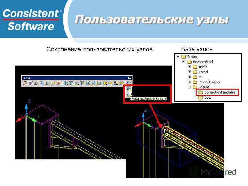 Пользовательские узлы Сохранение пользовательских узлов. База узлов
