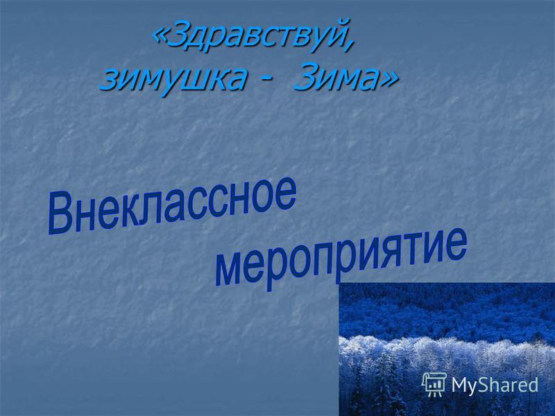 «Здравствуй, зимушка - Зима » «Здравствуй, зимушка - Зима »
