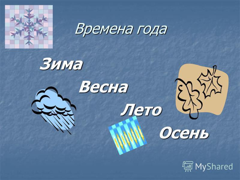 Времена года Зима Зима Весна Весна Лето Лето Осень Осень