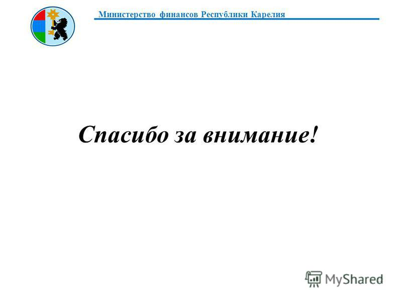 Министерство финансов Республики Карелия Спасибо за внимание! 12
