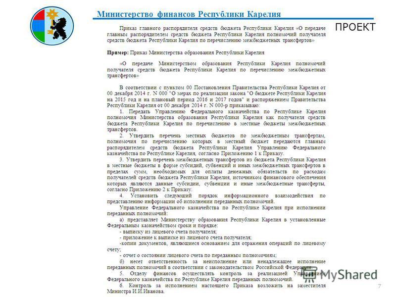 Министерство финансов Республики Карелия 7 ПРОЕКТ