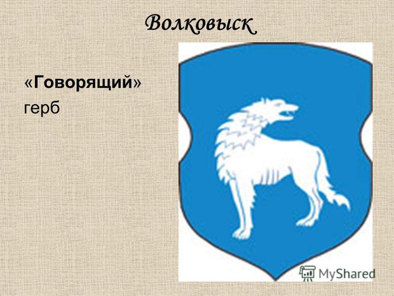 Волковыск «Говорящий» герб