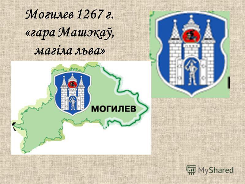 Могилев 1267 г. «гора Машэкаў, магіла льва»