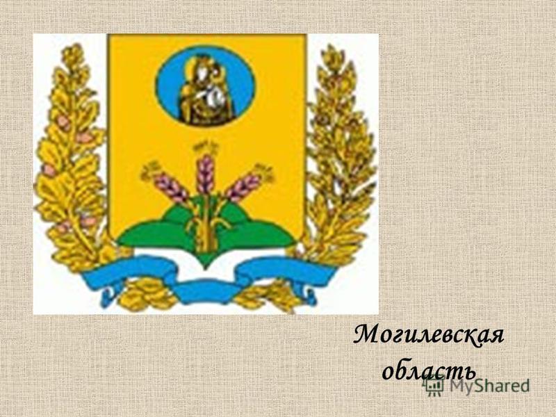 Могилевская область