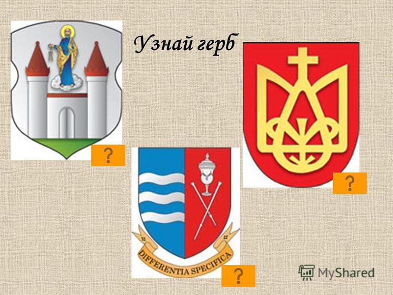 Узнай герб