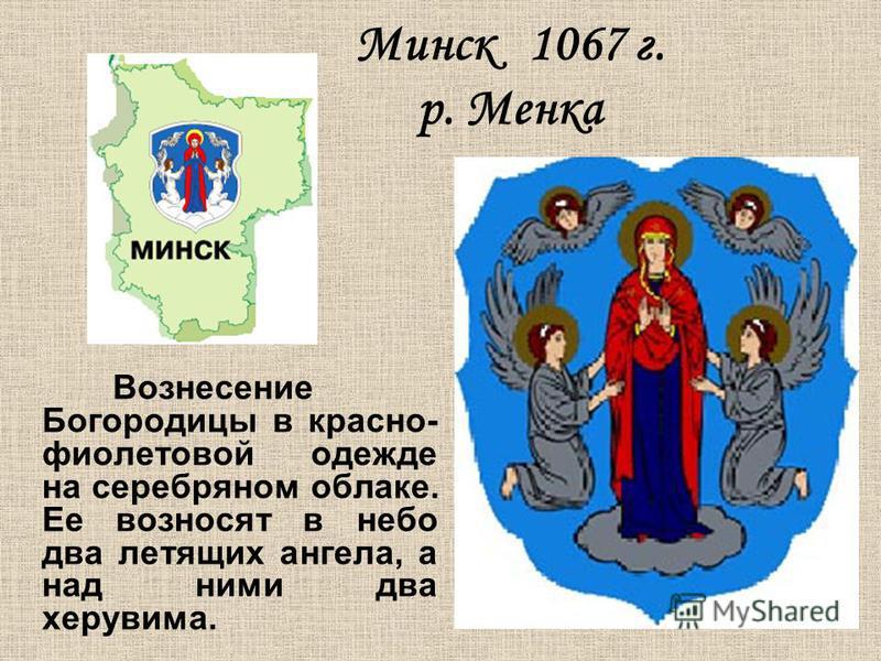 Минск 1067 г. р. Менка Вознесение Богородицы в красно- фиолетовой одежде на серебряном облаке. Ее возносят в небо два летящих ангела, а над ними два херувима.