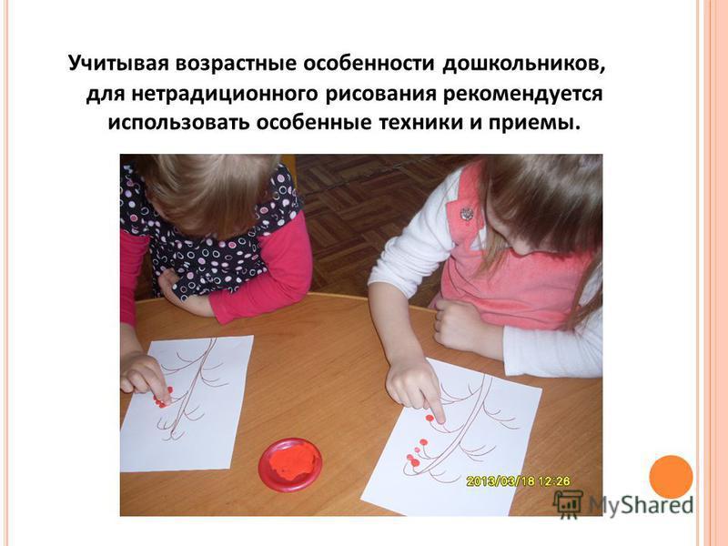 Учитывая возрастные особенности дошкольников, для нетрадиционного рисования рекомендуется использовать особенные техники и приемы.