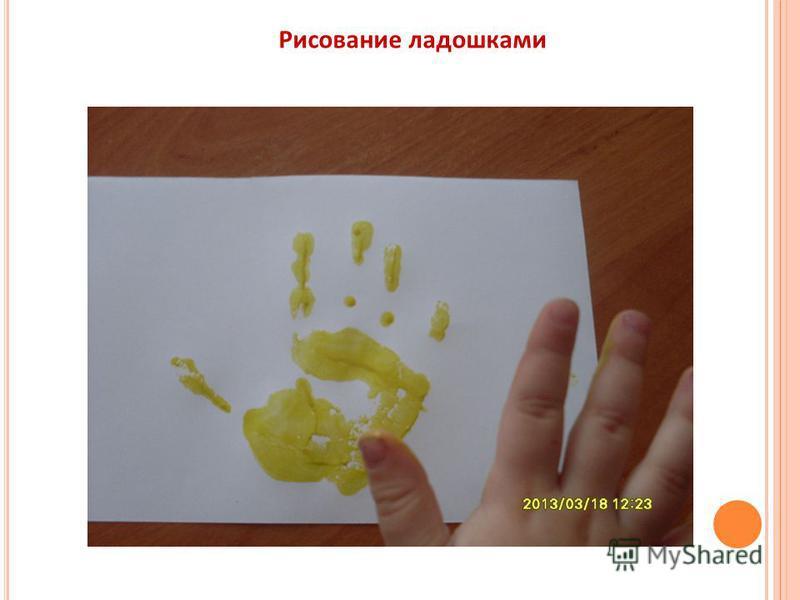 Рисование ладошками