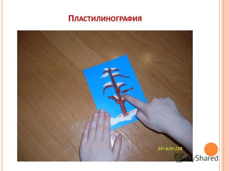 П ЛАСТИЛИНОГРАФИЯ