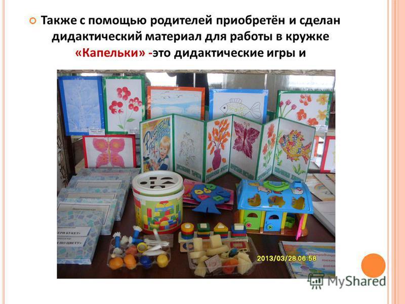 Также с помощью родителей приобретён и сделан дидактический материал для работы в кружке «Капельки» -это дидактические игры и