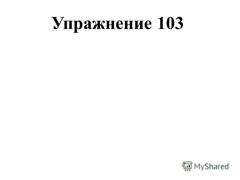 Упражнение 103