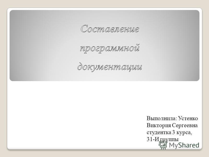Выполнила: Устенко Виктория Сергеевна студентка 3 курса, 31-И группы