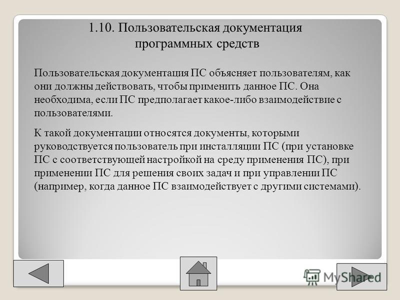1.10. Пользовательская документация программных средств Пользовательская документация ПС объясняет пользователям, как они должны действовать, чтобы применить данное ПС. Она необходима, если ПС предполагает какое-либо взаимодействие с пользователями.