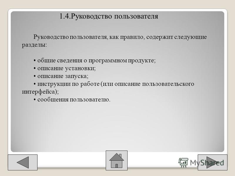 1.4. Руководство пользователя Руководство пользователя, как правило, содержит следующие разделы: общие сведения о программном продукте; описание установки; описание запуска; инструкции по работе (или описание пользовательского интерфейса); сообщения