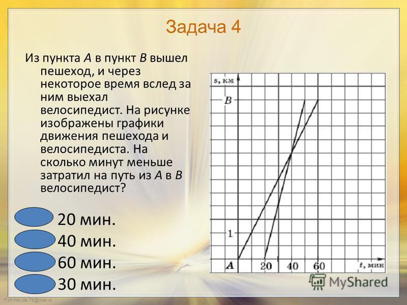 FokinaLida.75@mail.ru Задача 3 Антон и Борис совершали утреннюю пробежку по одному и тому же маршруту. На рисунке изображены графики, показывающие зависимость расстояния s, которое пробежал каждый из них, от времени бега t. Кто кого догнал во времени
