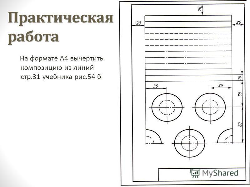 Практическая работа На формате А4 вычертить композицию из линий стр.31 учебника рис.54 б