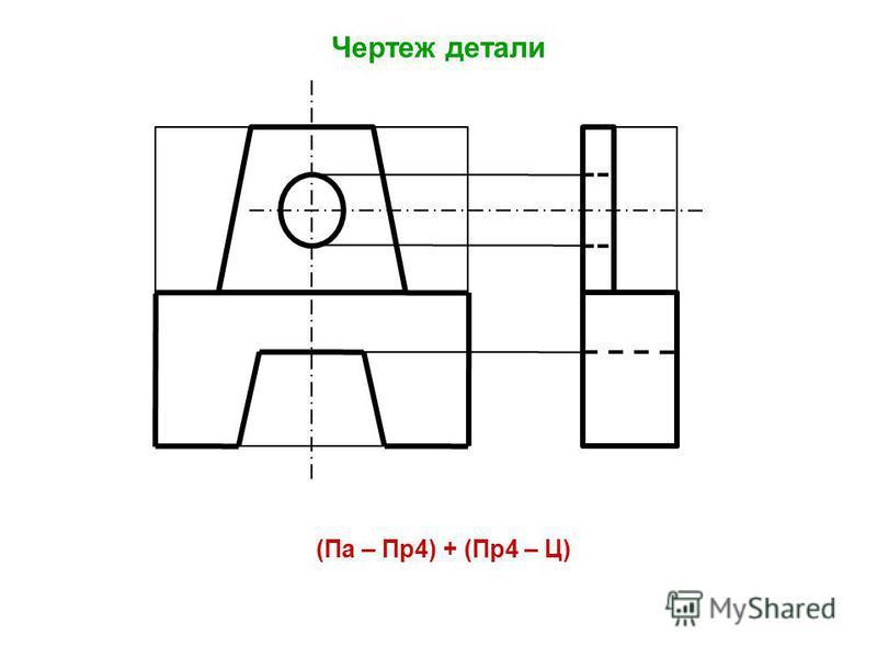 Чертеж детали (Па – Пр 4) + (Пр 4 – Ц)