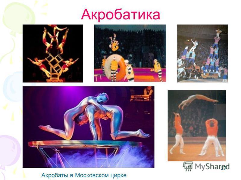 17 Акробатика Акробаты в Московском цирке