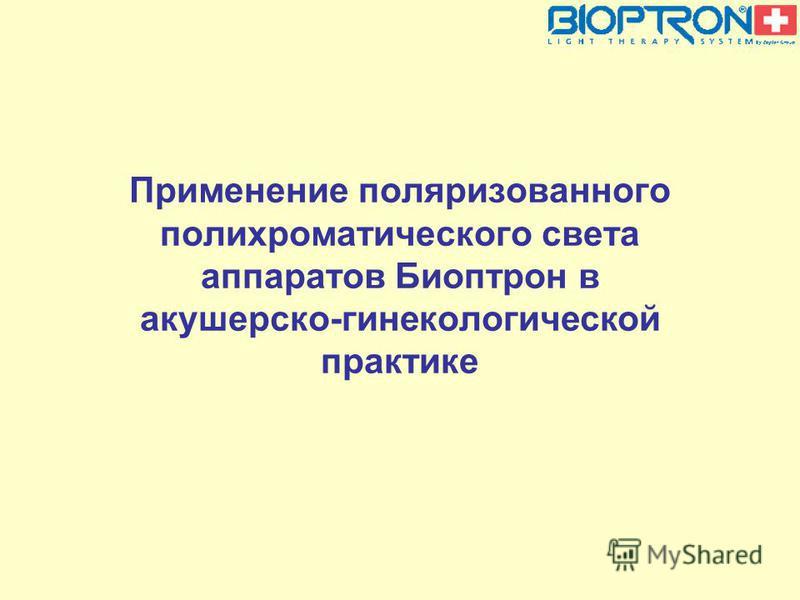Применение поляризованного полихроматического света аппаратов Биоптрон в акушерско-гинекологической практике