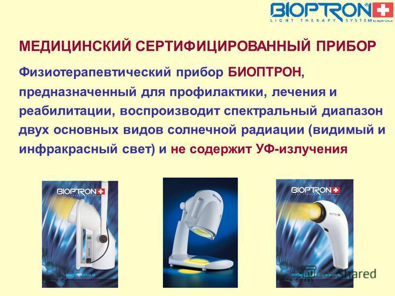 Физиотерапевтический прибор БИОПТРОН, предназначенный для профилактики, лечения и реабилитации, воспроизводит спектральный диапазон двух основных видов солнечной радиации (видимый и инфракрасный свет) и не содержит УФ-излучения МЕДИЦИНСКИЙ СЕРТИФИЦИР