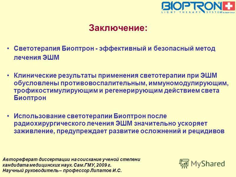 Светотерапия Биоптрон - эффективный и безопасный метод лечения ЭШМ Клинические результаты применения светотерапии при ЭШМ обусловлены противовоспалительным, иммуномодулирующим, трофикостимулирующим и регенерирующим действием света Биоптрон Использова