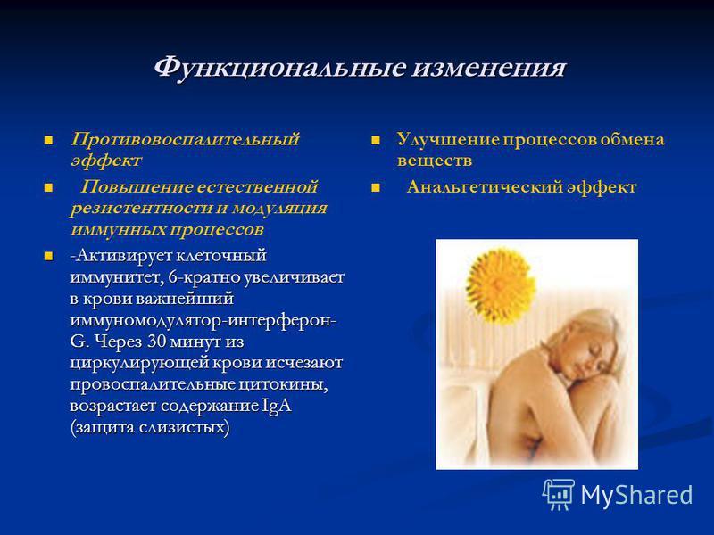Функциональные изменения Противовоспалительный эффект Повышение естественной резистентности и модуляция иммунных процессов -Активирует клеточный иммунитет, 6-кратно увеличивает в крови важнейший иммуномодулятор-интерферон- G. Через 30 минут из циркул