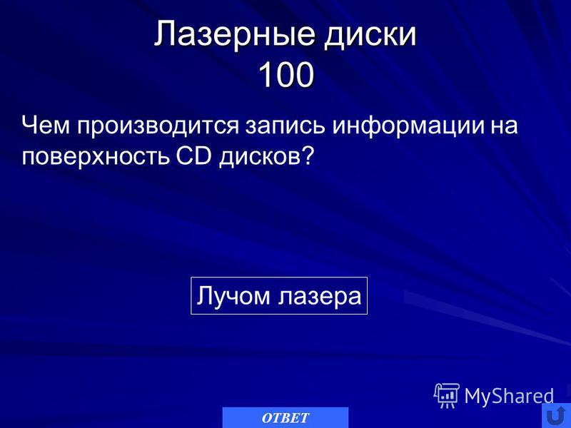 Из полслова - слово Название буквы старого русского алфавита, похожей на твердый знак; место хранения (постоянного или временного) информации в компьютере. ОТВЕТ Ять; память.