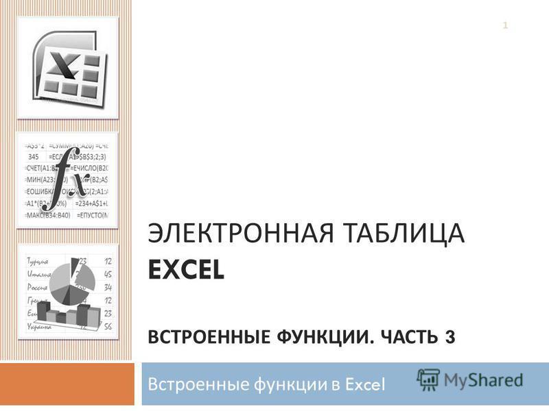 ЭЛЕКТРОННАЯ ТАБЛИЦА EXCEL ВСТРОЕННЫЕ ФУНКЦИИ. ЧАСТЬ 3 Встроенные функции в Excel 1