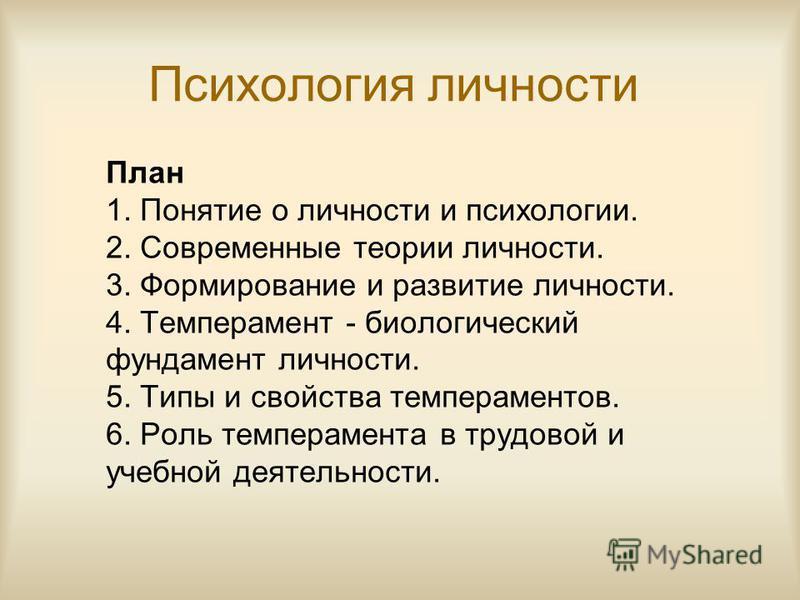 Презентация на тему Психология личности План Понятие о  1 Психология личности