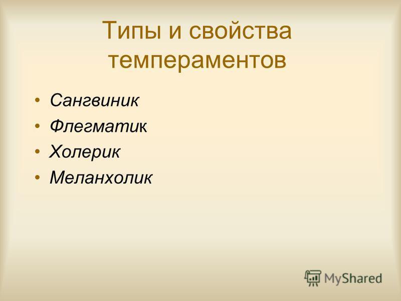 Типы и свойства темпераментов Сангвиник Флегматик Холерик Меланхолик