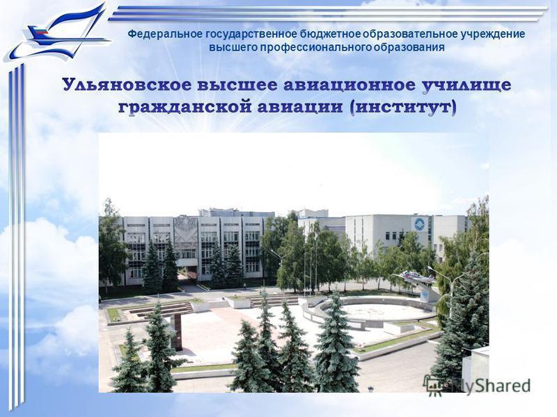 1 Федеральное государственное бюджетное образовательное учреждение высшего профессионального образования