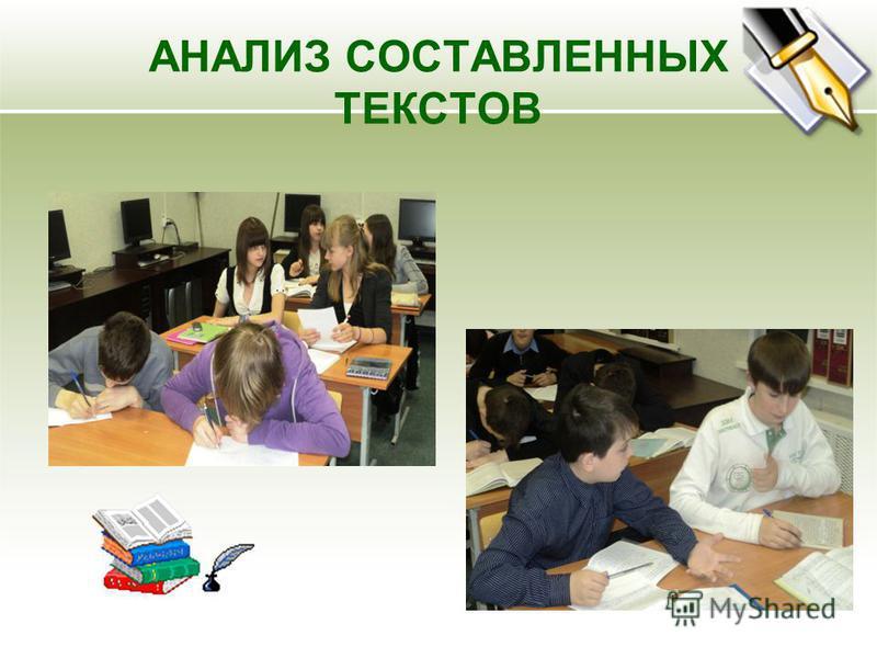 АНАЛИЗ СОСТАВЛЕННЫХ ТЕКСТОВ