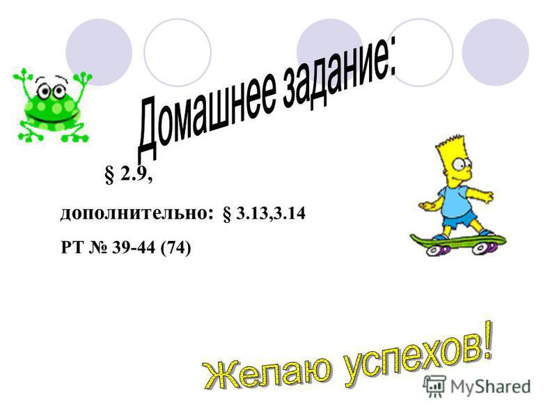 § 2.9, дополнительно: § 3.13,3.14 РТ 39-44 (74)