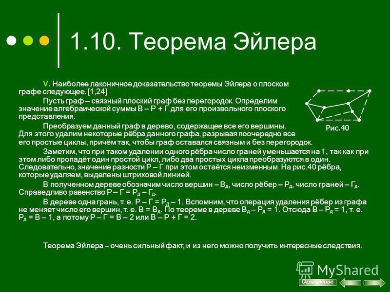 1.10. Теорема Эйлера V. Наиболее лаконичное доказательство теоремы Эйлера о плоском графе следующее. [1,24] Пусть граф – связный плоский граф без перегородок. Определим значение алгебраической суммы В – Р + Г для его произвольного плоского представле