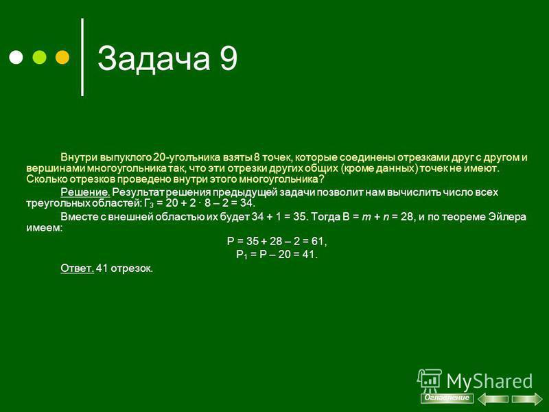 Задача 9 Внутри выпуклого 20-уголъника взяты 8 точек, которые соединены отрезками друг с другом и вершинами многоугольника так, что эти отрезки других общих (кроме данных) точек не имеют. Сколько отрезков проведено внутри этого многоугольника? Решени