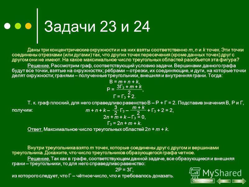 Задачи 23 и 24 Даны три концентрические окружности и на них взяты соответственно m, n и k точек. Эти точки соединены отрезками (или дугами) так, что других точек пересечения (кроме данных точек) друг с другом они не имеют. На какое максимальное число