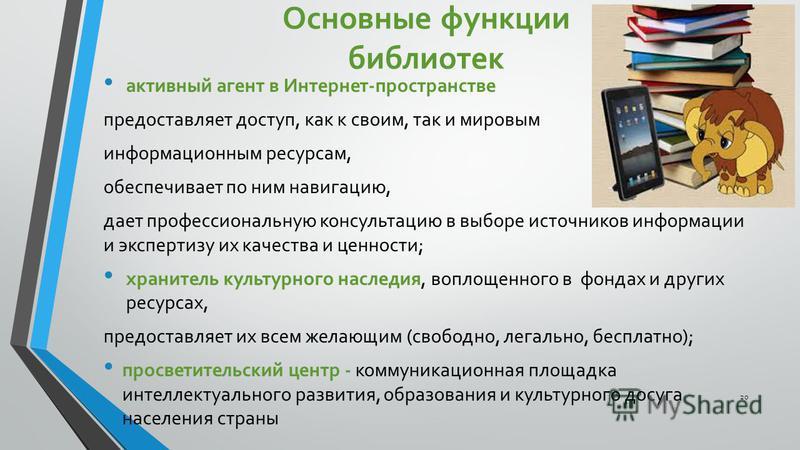 Основные функции библиотек активный агент в Интернет-пространстве предоставляет доступ, как к своим, так и мировым информационным ресурсам, обеспечивает по ним навигацию, дает профессиональную консультацию в выборе источников информации и экспертизу