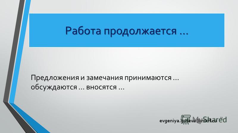 Работа продолжается … Предложения и замечания принимаются … обсуждаются … вносятся … evgeniya.guseva@mkrf.ru 29
