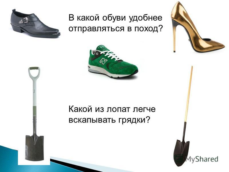 В какой обуви удобнее отправляться в поход? Какой из лопат легче вскапывать грядки?