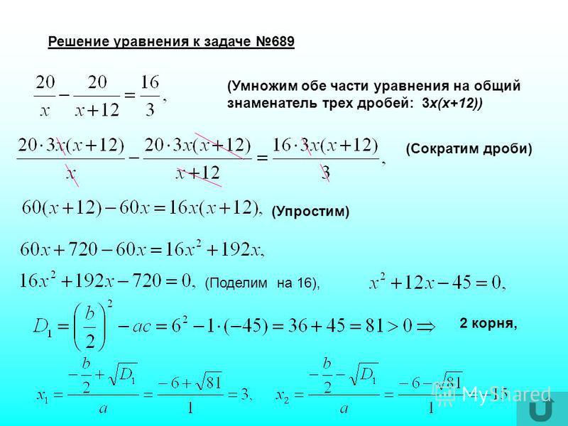 Решение уравнения к задаче 689 Попробуй решить уравнение самостоятельно!