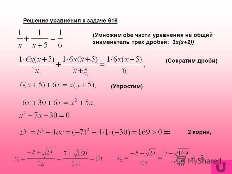 Уравнение к задаче 616 Попробуй решить уравнение самостоятельно!
