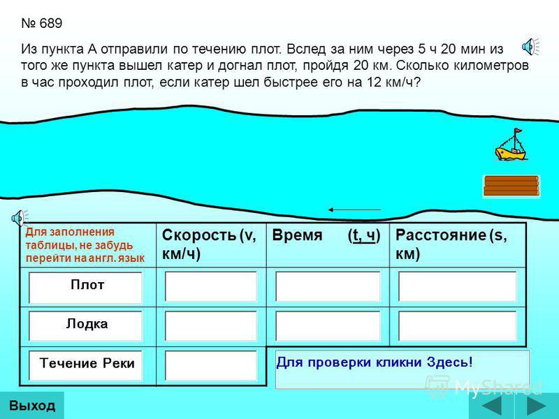 Составь уравнение (учти, что разница во времени – 20 мин =1/3 часа): Ответ: Скорость первого лыжника км/ч, скорость второго - км/ч. Реши уравнение самостоятельно и введи ответ вместо « ?». Подсказка Выход