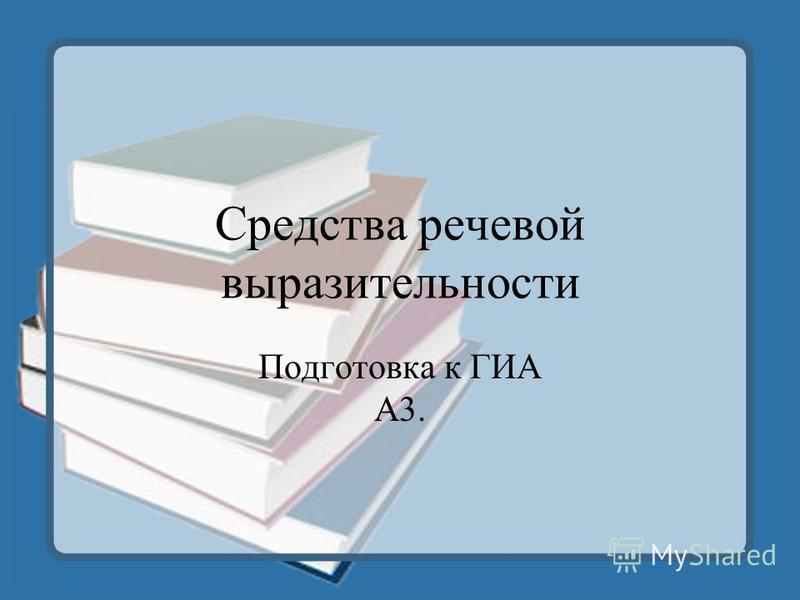 Средства речевой выразительности Подготовка к ГИА А3.