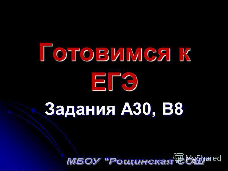 Готовимся к ЕГЭ Задания А30, В8