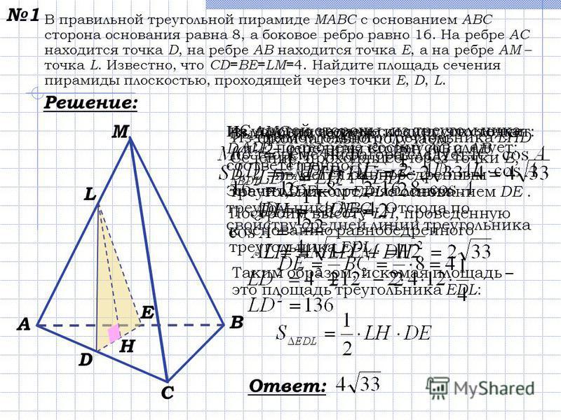 В правильной треугольной пирамиде МАВС с основанием АВС сторона основания равна 8, а боковое ребро равно 16. На ребре АС находится точка D, на ребре АВ находится точка Е, а на ребре АМ – точка L. Известно, что CD = BE = LM =4. Найдите площадь сечения