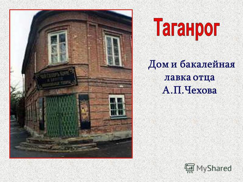 Дом и бакалейная лавка отца А.П.Чехова