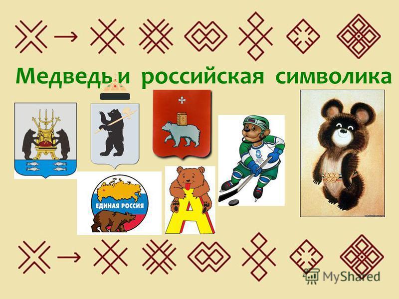Медведь и российская символика
